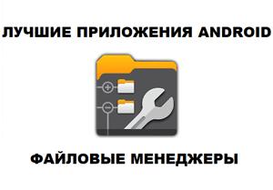 файловые менеджеры для андроид на русском