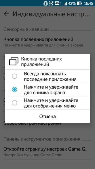 выбор скриншота
