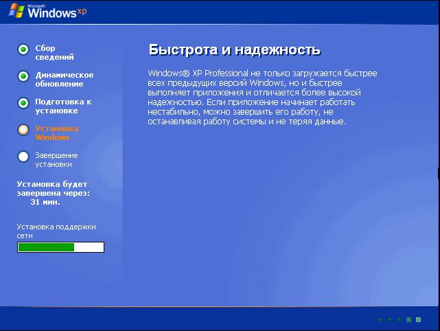 программа установки windows xp