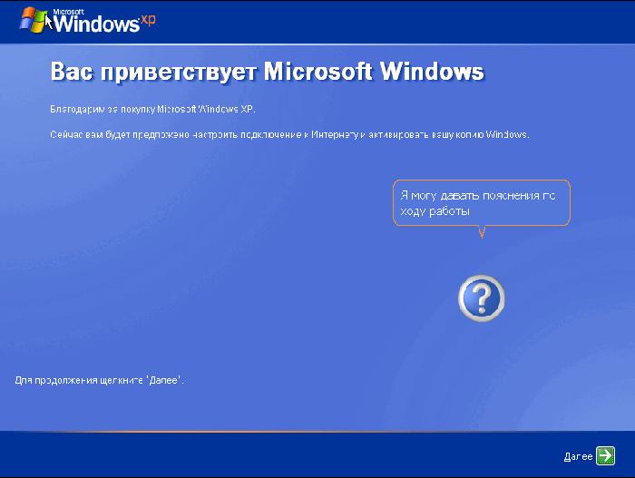 приветствие microsoft