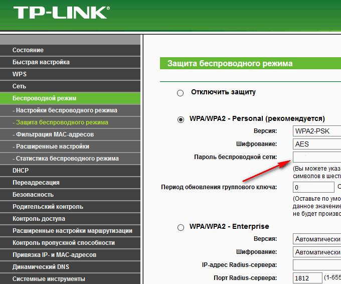 пароль беспроводной сети