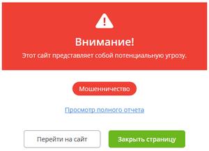 проверка сайта на мошенничество