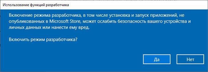 иcпользование функций разработчика