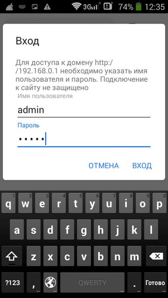 пароль от роутера