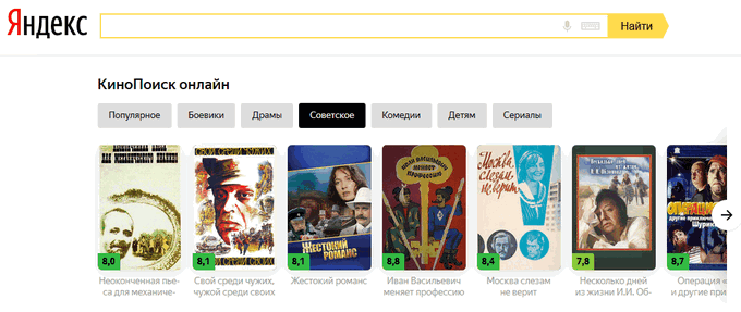 советские фильмы на яндекс