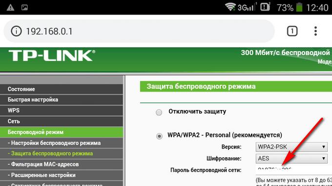 пароль беспроводного соединения