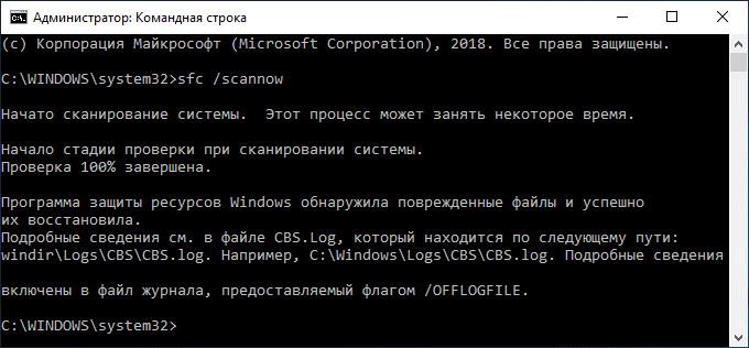 поврежденные файлы восстановлены