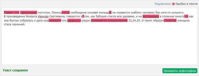 проверка орфографии в text.ru