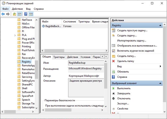 задание архивации реестра