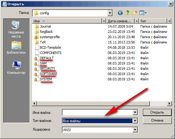 выбор файлов реестра
