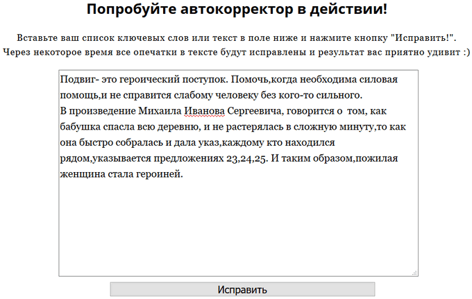 онлайн автокорректор текста