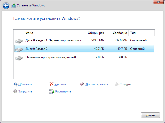 раздел для установки windows
