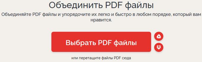 объединить pdf файлы