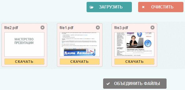 объединить файлы