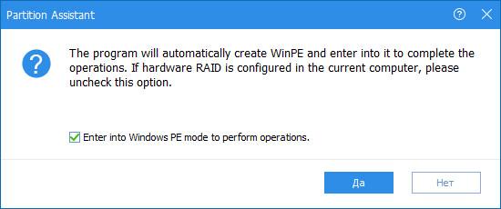 согласие на создание winpe