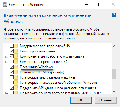 песочница windows