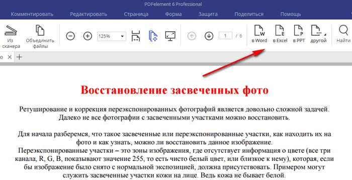 конвертирование pdf
