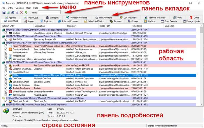 интерфейс autoruns