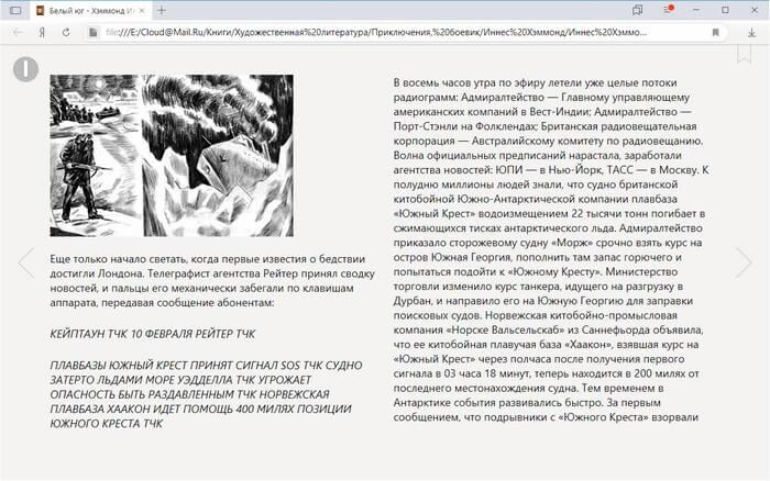 fb2 в яндекс браузере