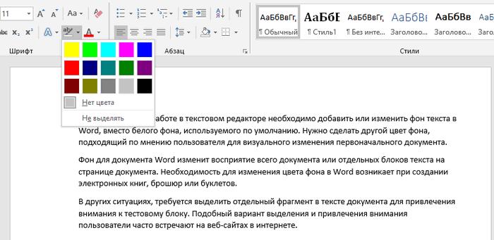цвет выделения текста