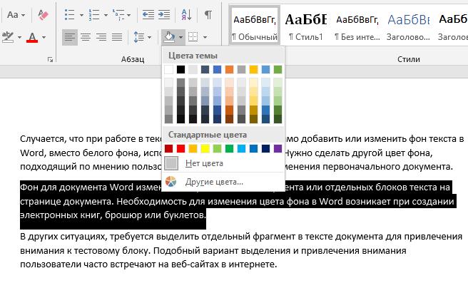 цвета темы