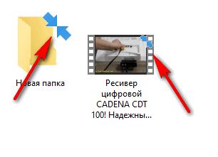 сжатые папка и файл