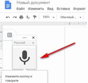 перевод голоса в текст