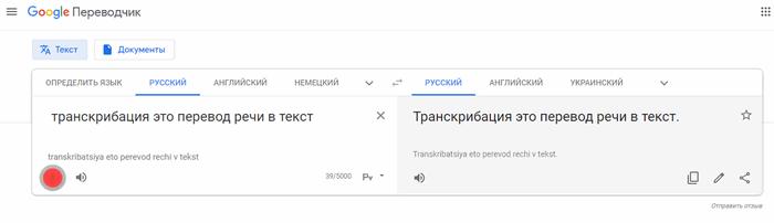перевод речи в текст