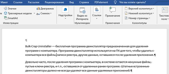 элементы форматирования