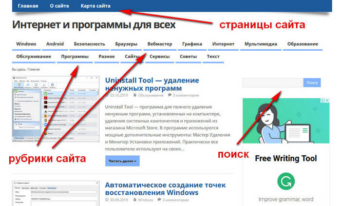 поиск информации на сайте