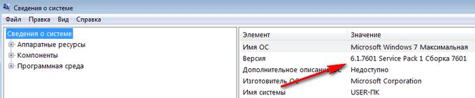 сведения windows 7