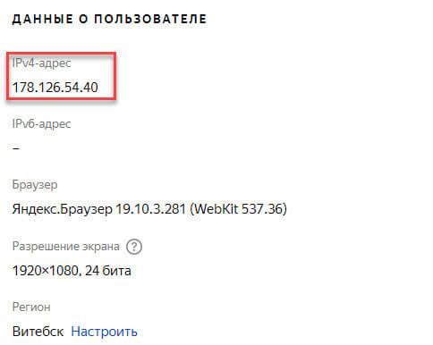 ip адрес в internet.yandex.ru