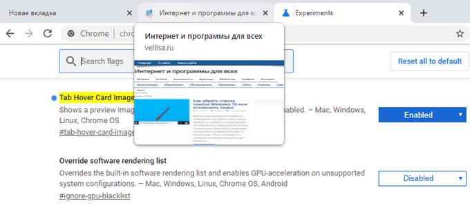 изобрвжение сайта в подсказке