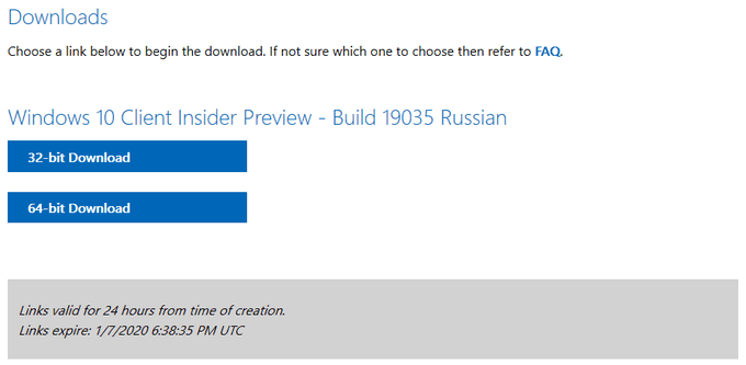 загрузка windows 10 insider