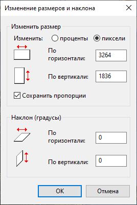 изменение размера и наклонов