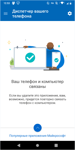 телефон и компьютер связаны