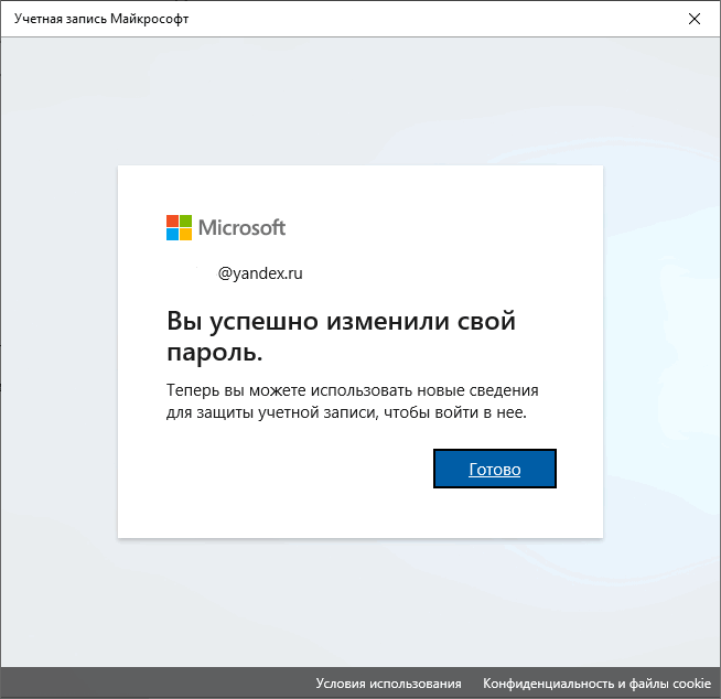 пароль изменен