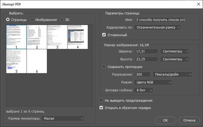 импорт pdf