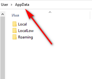 папка appdata