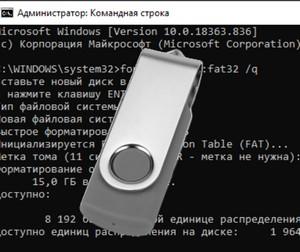 форматировать флешку через командную строку