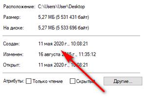 изменяем дату создания файла