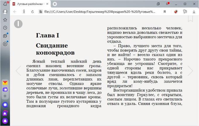 epub в яндекс браузер