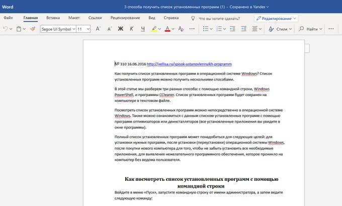 word онлайн в яндекс диск