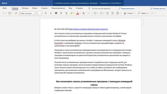 word онлайн в mail ru