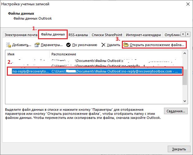 открыть расположение файла