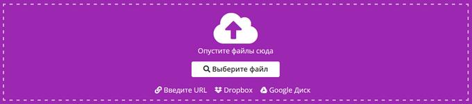 добавление файла на сервис