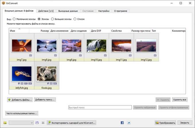 изображения в xnconvert