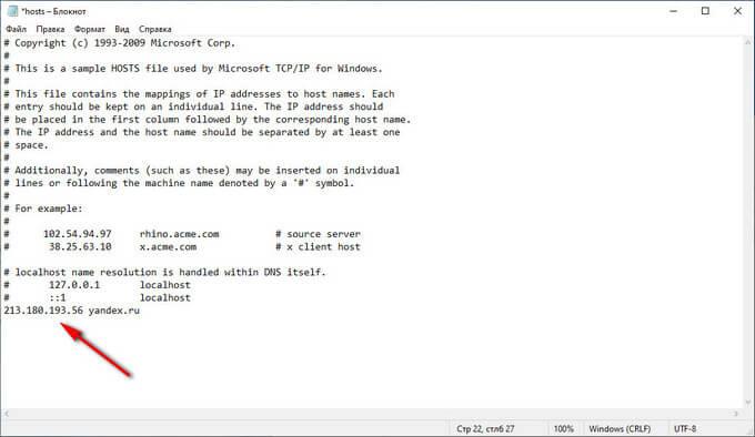 вставка ip яндеска в hosts