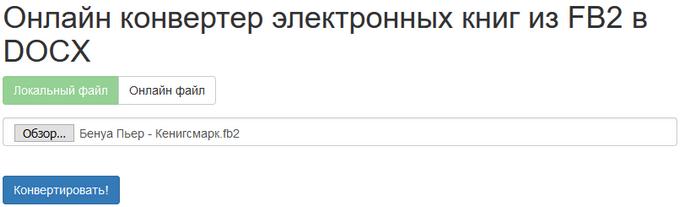 конвертер fb2 в docx