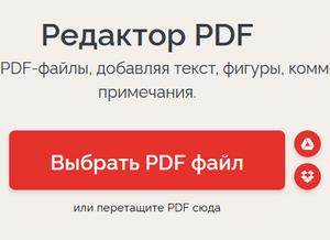 редактирование pdf онлайн
